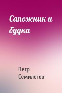Петр Семилетов - Сапожник и будка