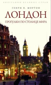 Генри Мортон - Лондон. Прогулки по столице мира