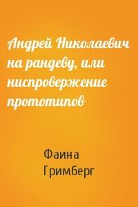 Андрей Николаевич на рандеву, или ниспровержение прототипов