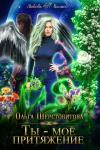 Шерстобитова Ольга - Ты — мое притяжение