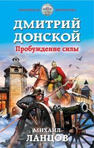 Дмитрий Донской. Пробуждение силы
