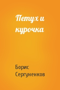 Борис Сергуненков - Петух и курочка