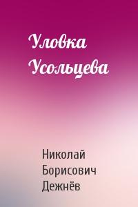 Уловка Усольцева