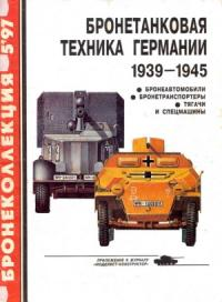 Бронетанковая техника Германии, 1939–1945. Часть 2