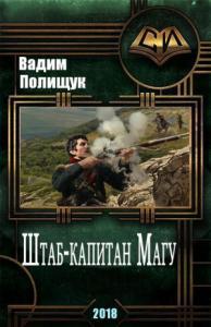 Штаб-капитан Магу