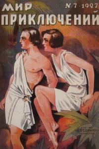 Мир приключений, 1927 № 07