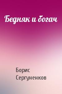 Борис Сергуненков - Бедняк и богач