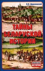Тайны Беларуской Истории.