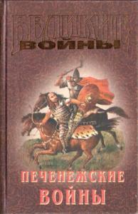 Печенежские войны