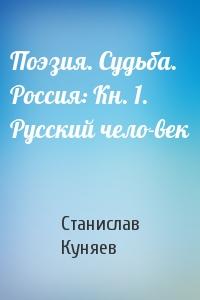 Поэзия. Судьба. Россия: Кн. 1. Русский человек