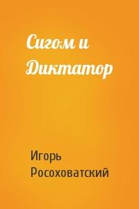 Игорь Росоховатский - Сигом и Диктатор