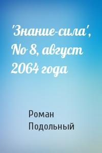 'Знание-сила', No 8, август 2064 года