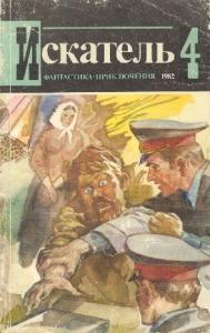 Искатель. 1982. Выпуск №4