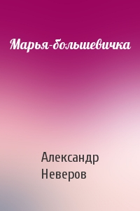 Марья-большевичка