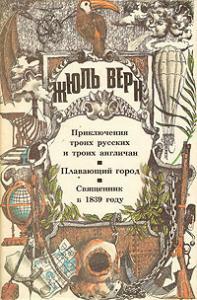 Приключения троих русских и троих англичан. Плавающий город. Священник в 1839 году: [романы]