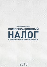 «Компенсационный налог» и проблемы защиты прав собственности