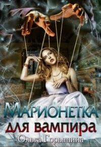Марионетка для вампира