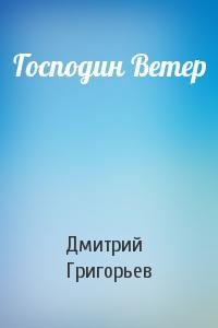 Дмитрий Григорьев - Господин Ветер