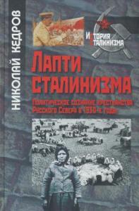 Лапти сталинизма