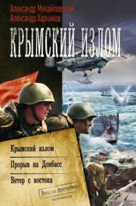 Крымский излом: Крымский излом. Прорыв на Донбасс. Ветер с востока