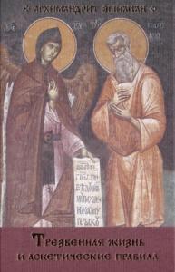 Эмилиан (Вафидис) - Трезвенная жизнь и аскетические правила: Толкование правил преподобных отцов Антония, Августина и Макария