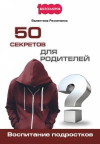 50 секретов для родителей