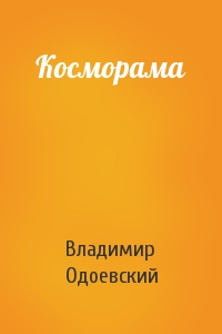 Косморама
