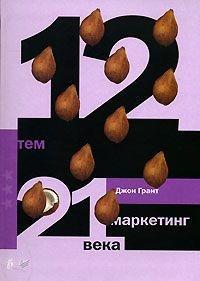 Джон Грант - 12 тем. Маркетинг 21 века