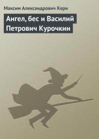Ангел, бес и Василий Петрович Курочкин