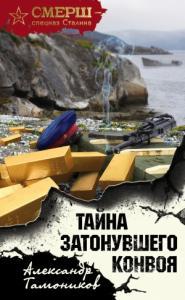 Тайна затонувшего конвоя