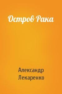Александр Лекаренко - Остров Рака