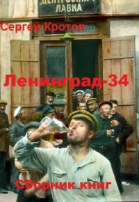 Москва-36