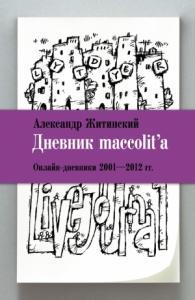 Дневник maccolit'a. Онлайн-дневники, 2001–2012гг.