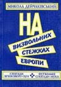 Микола Дейчаківський - На визвольних стежках Европи