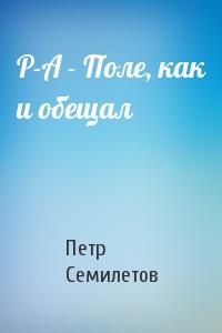 Петр Семилетов - Р-А - Поле, как и обещал