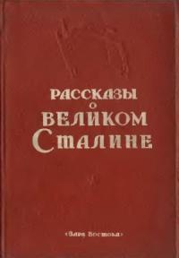 Рассказы о великом Сталине. Книга 2