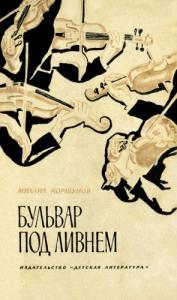Михаил Коршунов - Бульвар под ливнем (Музыканты)