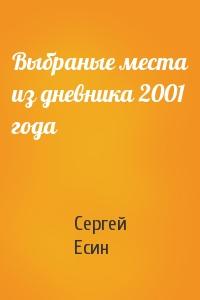 Выбраные места из дневника 2001 года