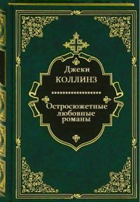 Остросюжетные любовные романы. Сборник. Кн.1-12