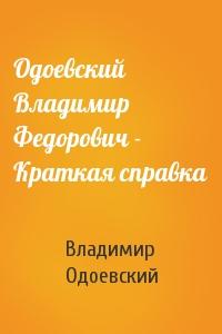Владимир Одоевский - Одоевский Владимир Федорович - Краткая справка