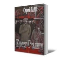Сергей Таро - Крест Сталина