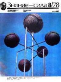 Черный шар [журнальная публикация]