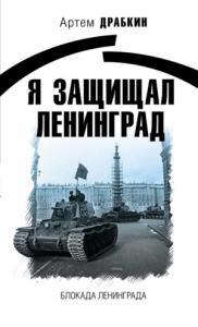Я защищал Ленинград