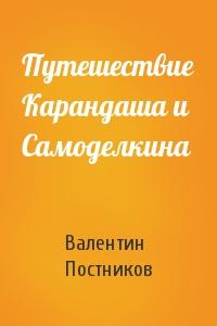 Путешествие Карандаша и Самоделкина