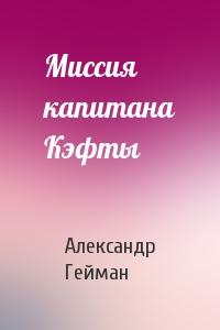 Александр Гейман - Миссия капитана Кэфты