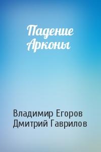 Владимир Егоров, Дмитрий Гаврилов - Падение Арконы