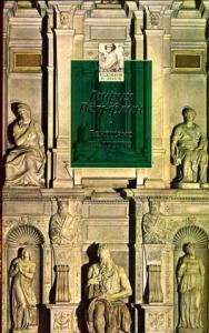 Ренессанс и барокко: Исследование сущности и становления стиля барокко в Италии