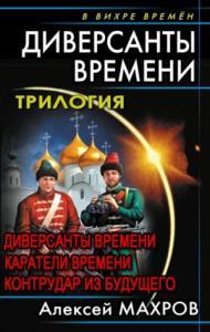 """Вся трилогия """"Диверсанты времени"""" одним томом"""