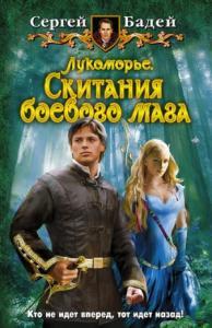 Сергей Бадей - Лукоморье. Скитания боевого мага