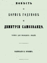 Повесть о Борисе Годунове и Димитрии Самозванце